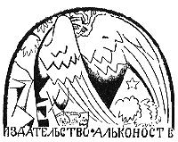 Annenkov_Alkonost_logo