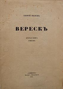Георгий Иванов. Вереск. 1916.