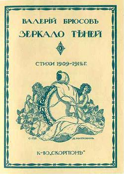 Издательство Скорпион