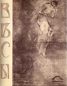 Redon_Vesy_1904