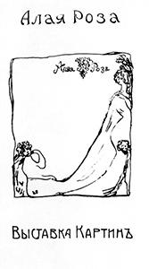 Алая роза объединение