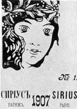 sirius_1907