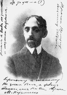 Миахил Кузмин