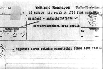 телеграмма о самоубийстве Маяковского